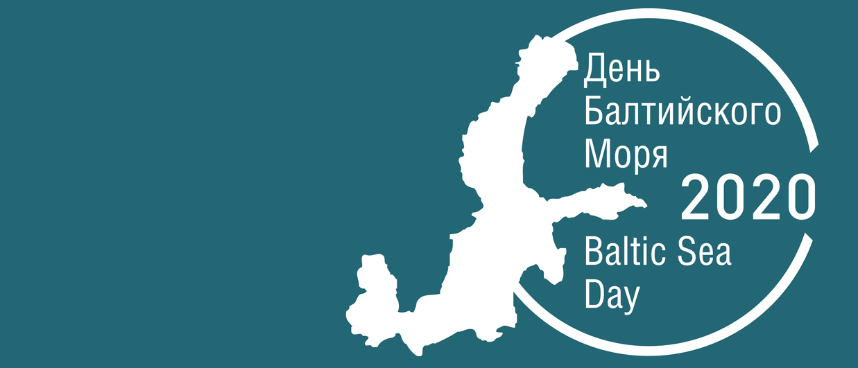 International Environmental Forum Baltic Sea Day 2020 – POSTPONED
