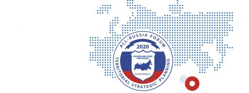 XIX Strategic All-Russia Forum 2020-2021
