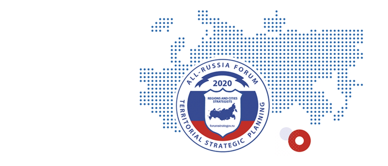 XIX Annual Strategic Planning Leaders Forum of the Regions and Cities of Russia